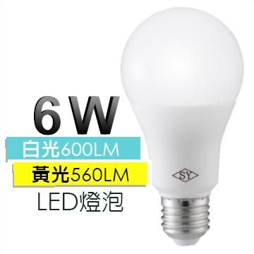 超值六入【SY 聲億】6WLED燈泡