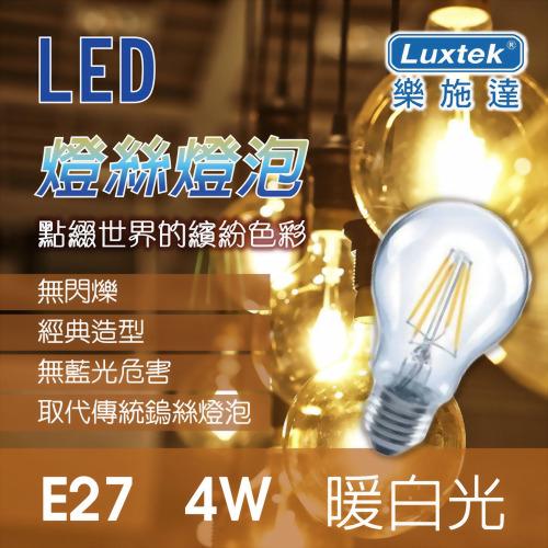 LED 燈絲燈泡 傳統型暖白光 4W