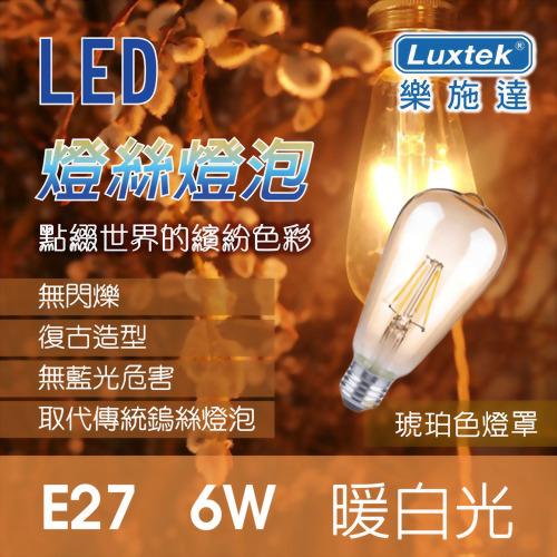 LED 燈絲燈泡 復古型暖白光 6W (琥珀色燈罩)