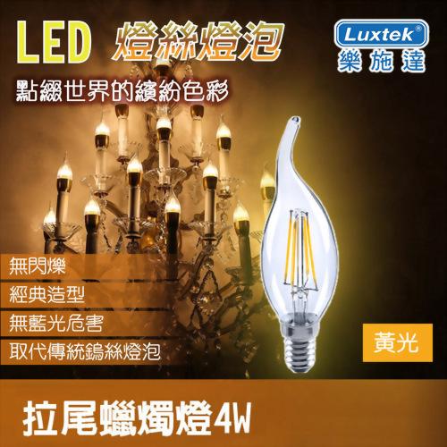 LED 燈絲燈泡 拉尾蠟燭燈4W