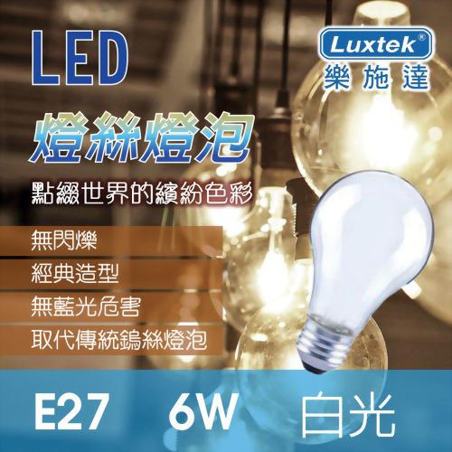 LED 燈絲燈泡 傳統型白光 6W