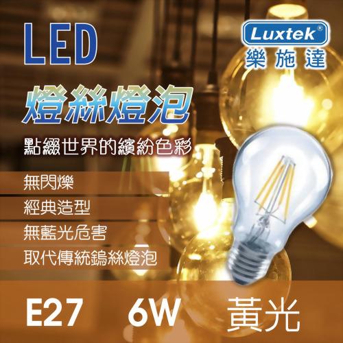 LED 燈絲燈泡 傳統型黃光 6W