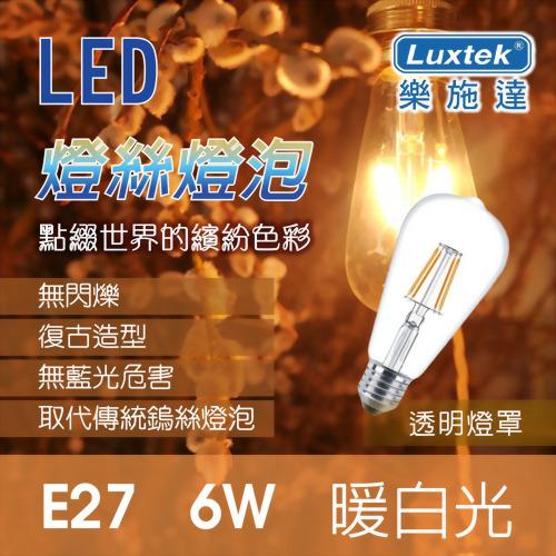LED 燈絲燈泡 復古型暖白光 6W