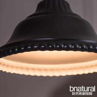 bnatural 典雅樸素黑色吊燈(BNL00015)