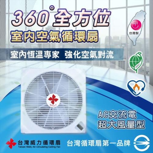 AC款 超大風量型空氣循環扇