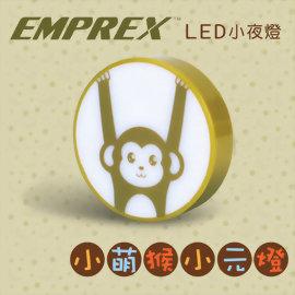 EMPREX 小萌猴小元燈 LED小夜燈 床頭燈 廁所燈 浴室燈 樓梯燈