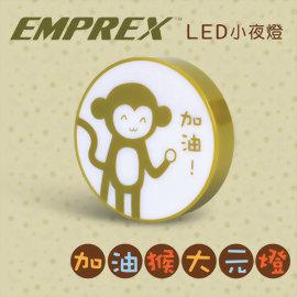 EMPREX 加油猴大元燈 LED小夜燈 床頭燈 廁所燈 浴室燈 樓梯燈