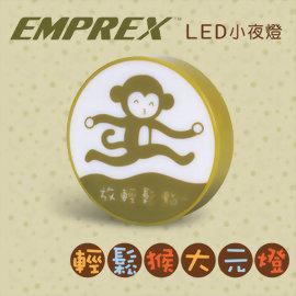 EMPREX 輕鬆猴大元燈 LED小夜燈 床頭燈 廁所燈 浴室燈 樓梯燈