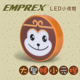 EMPREX 大聖猴小元燈 LED小夜燈 床頭燈 廁所燈 浴室燈 樓梯燈