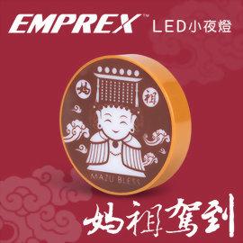 EMPREX 棕媽祖保庇小元燈 LED小夜燈 床頭燈 廁所燈 浴室燈 樓梯燈