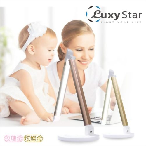 Luxy Star 樂視達 鋁合金USB充電護眼檯燈