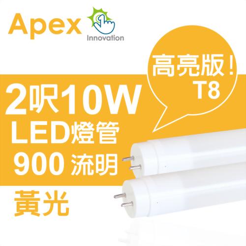《APEX》黃光-10入 超廣角 T8 LED燈管 2呎10W