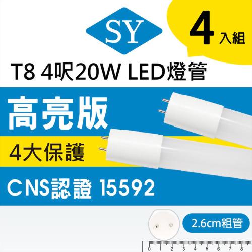 【SY 聲億】(4入)T8LED燈管 4呎20W 燈管白光CNS