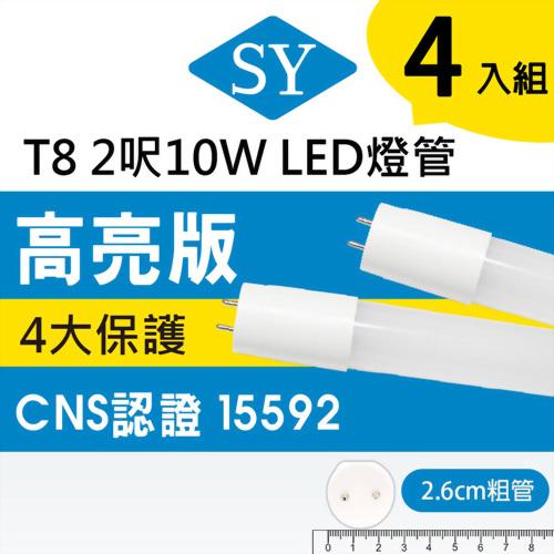 【SY 聲億】(4入)T8LED燈管 2呎10W 燈管白光CNS