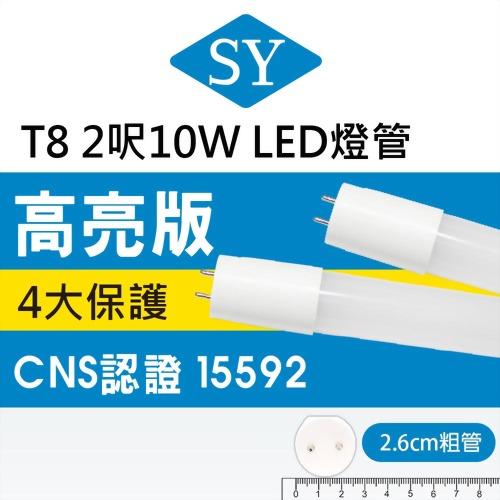 【SY 聲億】T8LED燈管 2呎10W 燈管白光CNS