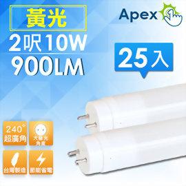《APEX》超廣角 T8 LED 燈管 2呎10W 黃光(25入)