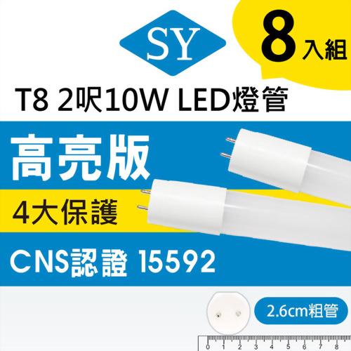 【SY 聲億】(8入)T8LED燈管 2呎10W 燈管白光CNS