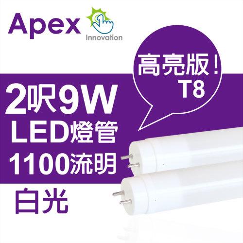 超值四入組《APEX》T8 超廣角LED燈管2呎9W(白光)