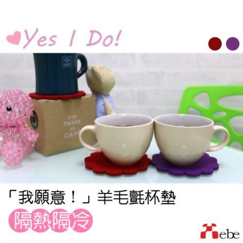 Xebe集比 yes I do 杯墊1組6入 (紫色) 創意小物-羊毛氈杯墊