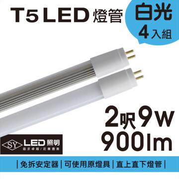 超值四入組【SY聲億科技】T5 直接替換式 2尺9W LED燈管 (免拆卸安定器)