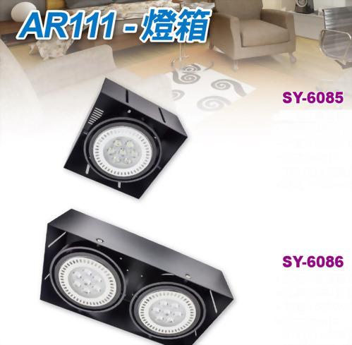 AR111-燈箱系列