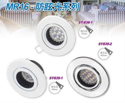 MR16-防眩光系列
