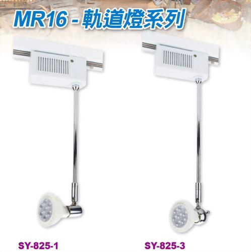 MR16-軌道燈系列