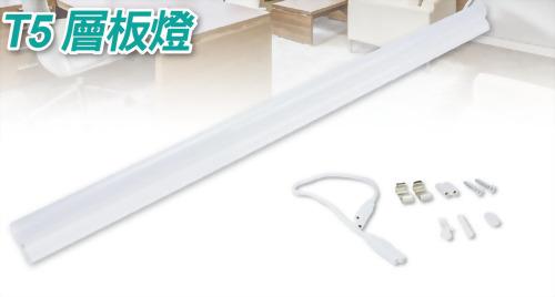 T5層板燈(串接型)