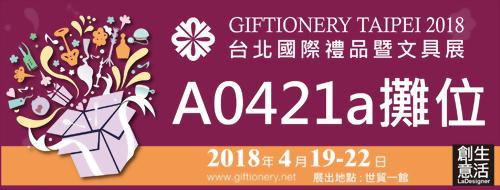 Lovetex in GIFTIONERY TAIPEI 2018 @A0421a