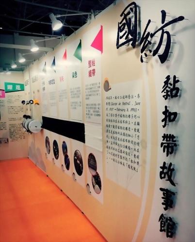 Taipei Innovative Textile Application Show , TITAS 2016