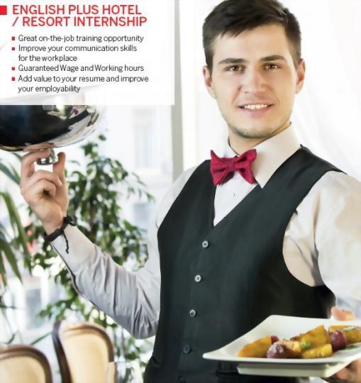 英語課程+四星級飯店(渡假村)帶薪實習
