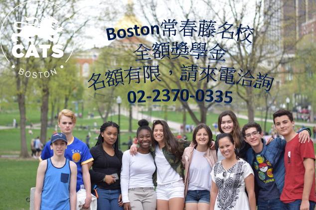 CATS Academy Boston 劍橋文理高中波士頓校區