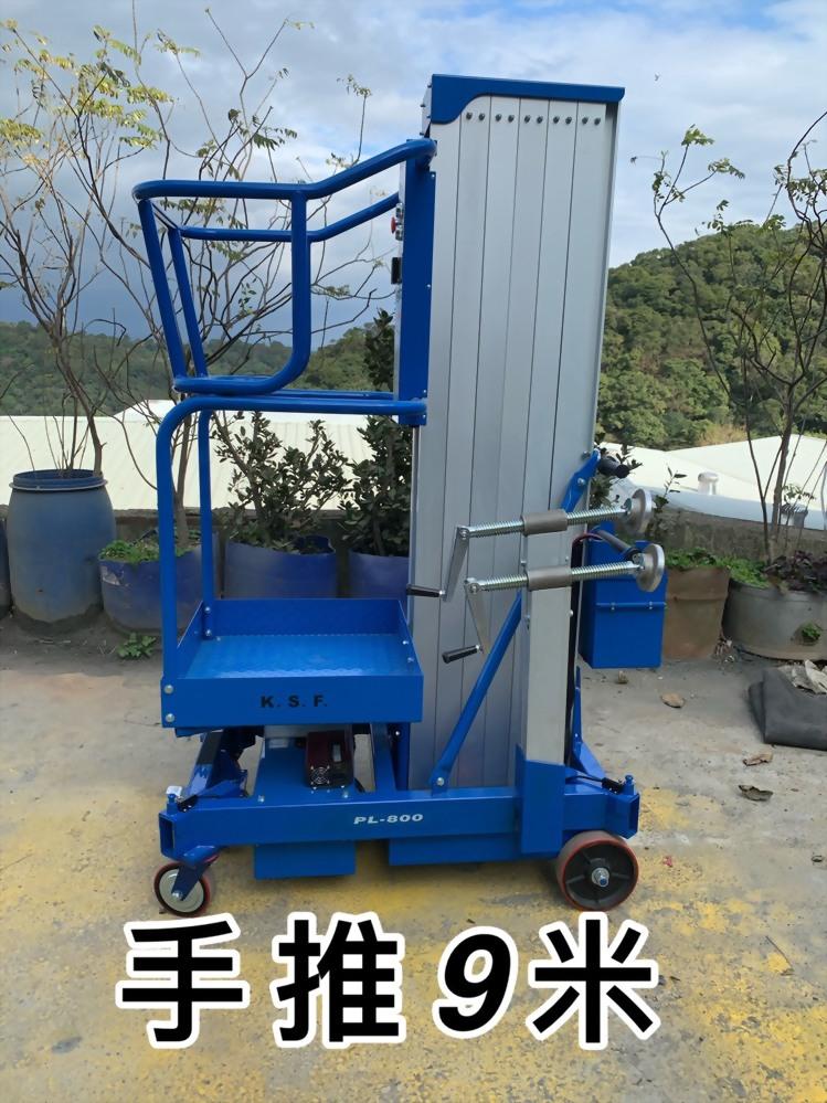 9米-手推式作業車