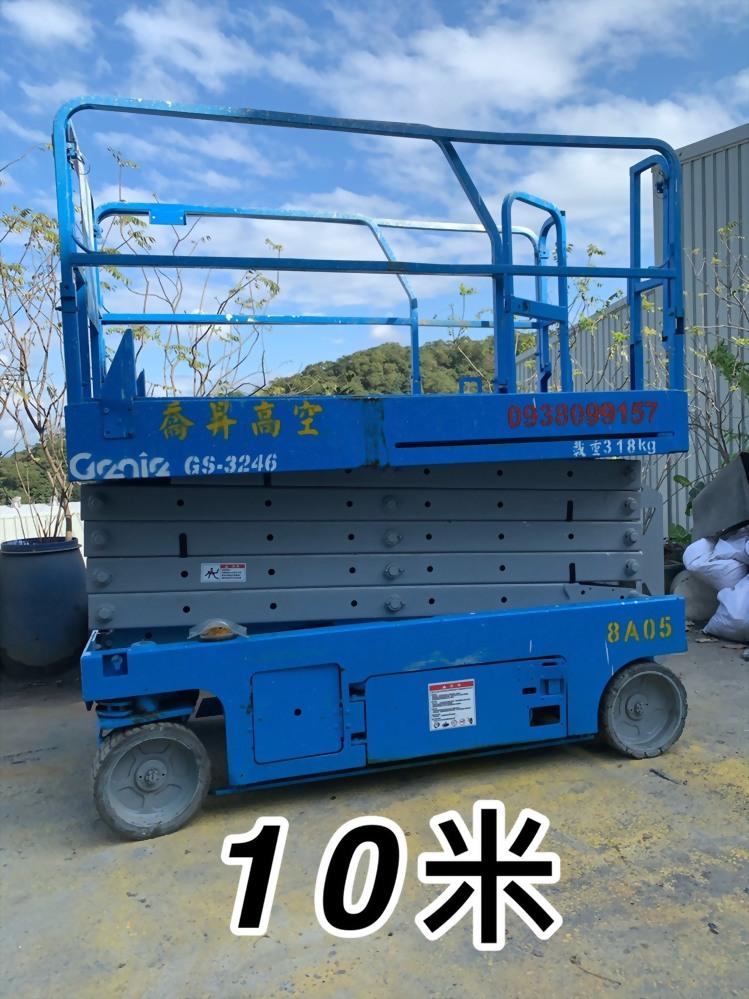 10米-剪刀式高空作業車(窄版)