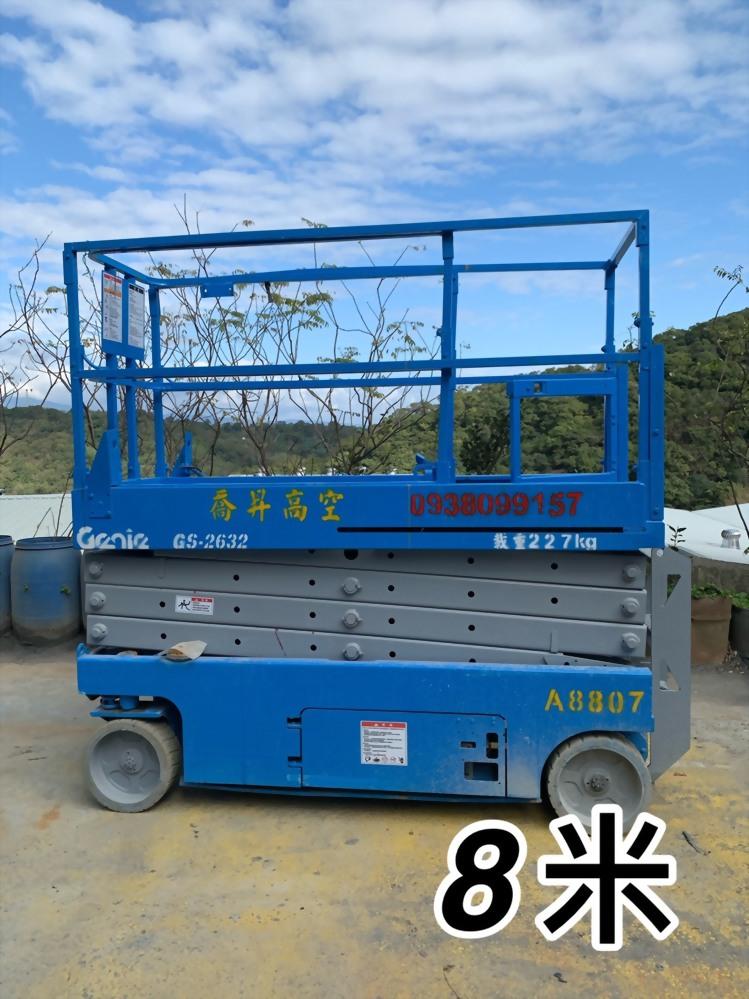 8米-剪刀式高空作業車(窄版)