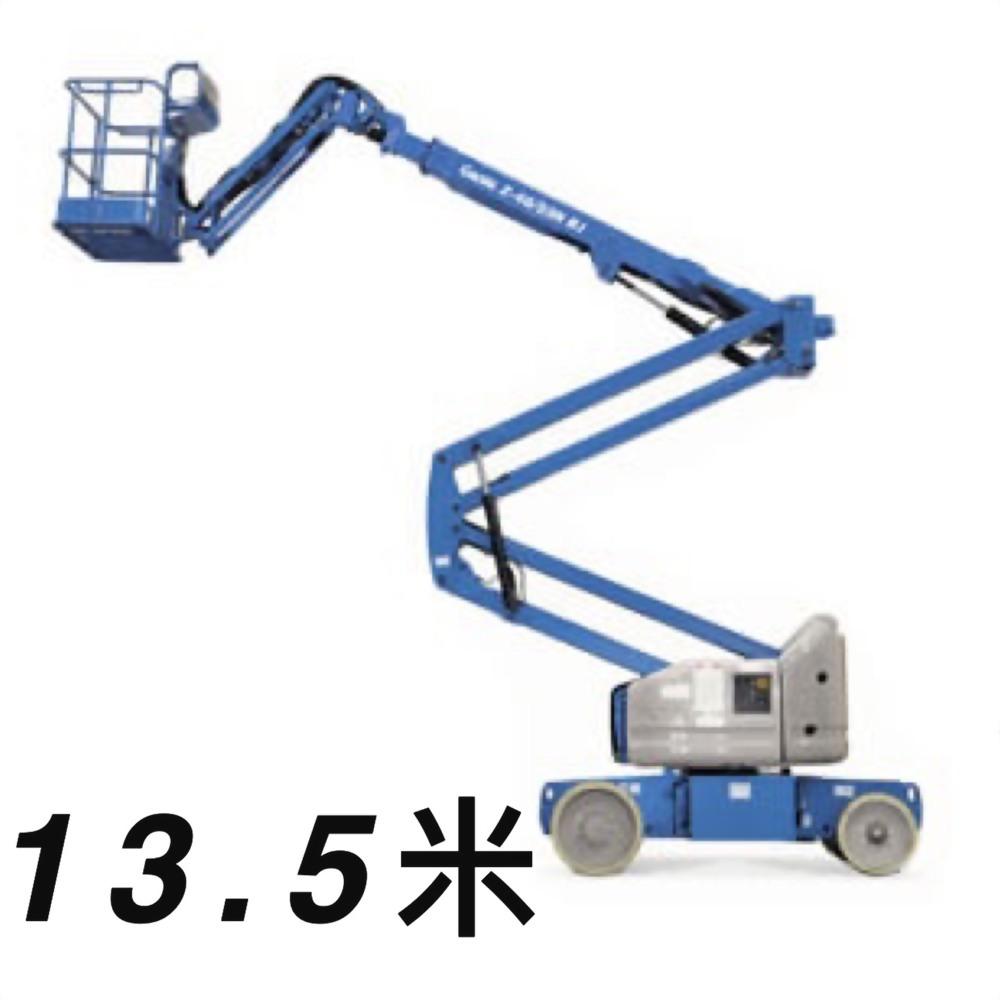13.5M - 輪式曲臂