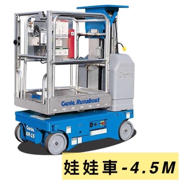 4.5M GR-15