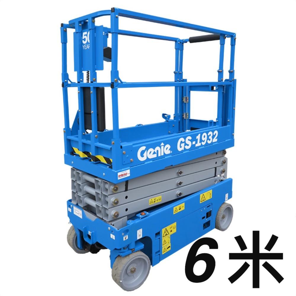 6米-剪刀式高空作業車