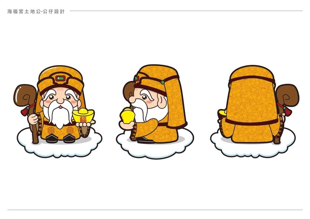 吉祥物設計 | 土地公伯仔 <福德正神> 3