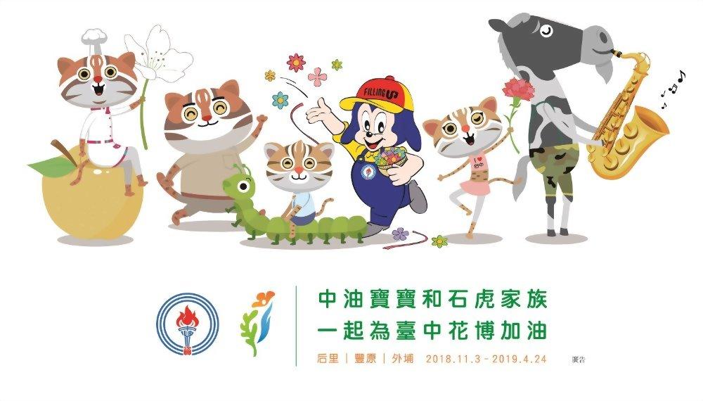 마스코트 디자인 - Zhongyou Baby & Taichung Huabo Design 2