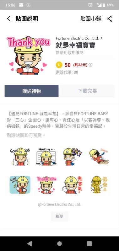 "Thiết kế nhãn dán LINE-Hwaseong Baby ""Just Happy Baby"" 4"