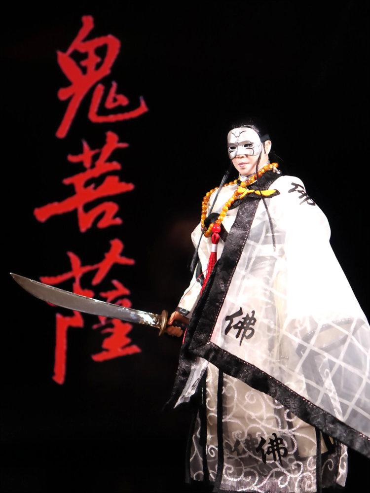 明華園天字團-鬼菩薩 11