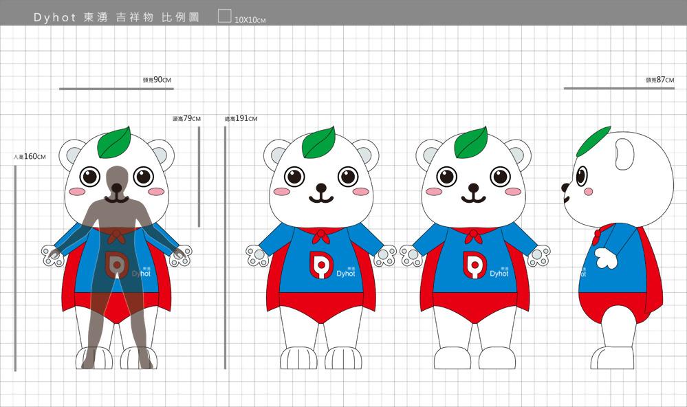 人偶裝製作 | Dyhot 東湧熊-巧匠工藝 5