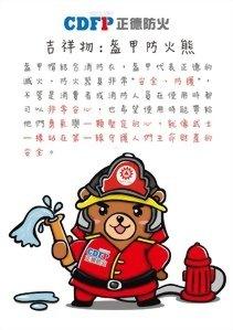 Masanori Feuer Industrie Maskottchen Design 1