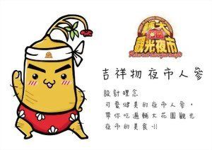 Fu Big Garden Night Market Mascot 1
