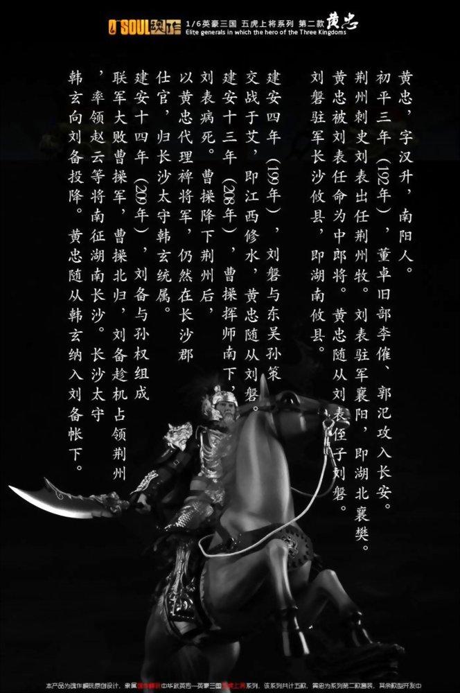 三國誌黃忠 36