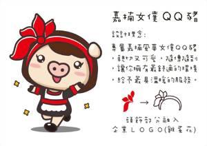 嘉楠女僕QQ豬