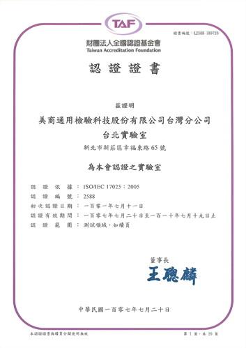 測試領域(2588)TAF證書-中文