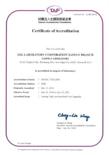 測試領域(2588)TAF證書-英文