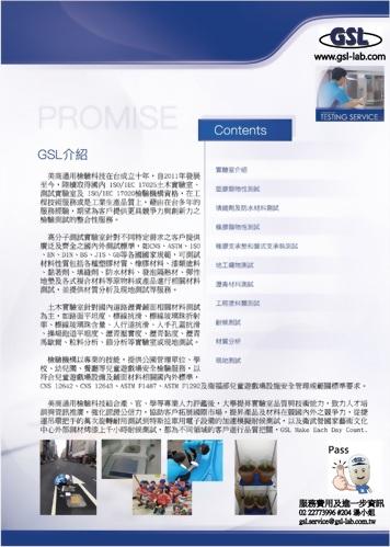GSL服務項目